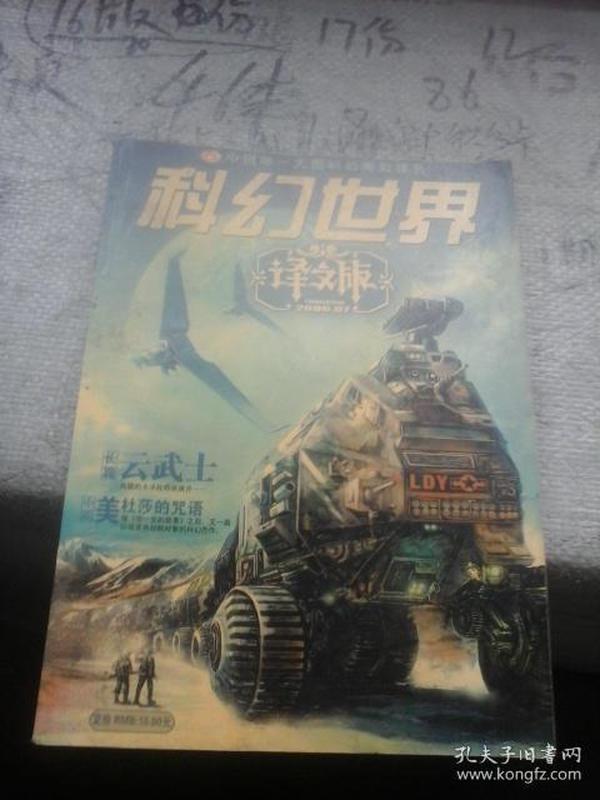 科幻世界译文版2006年第7期