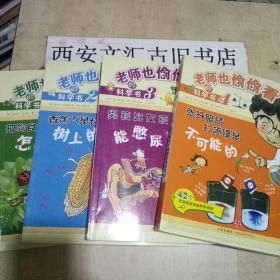 老师也偷偷看的科学书(1 - 4)