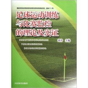 足球运动训练与比赛监控的理论及实证