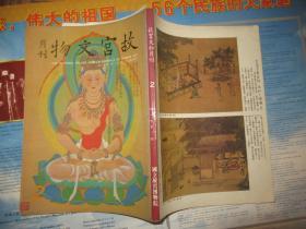 【故宮文物月刊】張大千先生紀念特輯 1983年出版 總第2期--含信札一張jj