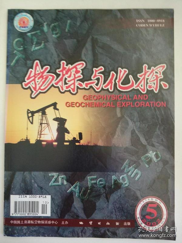 物探与化探(2002.5)