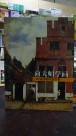 向大师学画:100幅经典风景油画