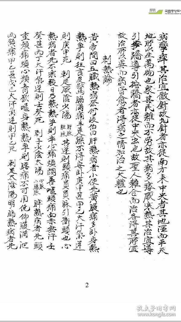 针灸指南 中医,医学类书籍。上下两册,288页