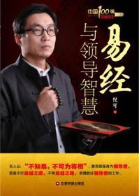 中国100强名师名作:易经与领导智慧