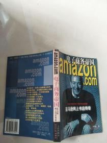 电子商务帝国:亚马逊网上书店传奇