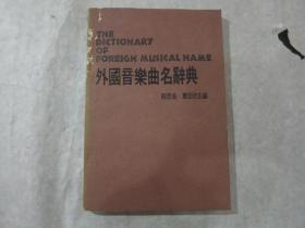 外国音乐曲名辞典