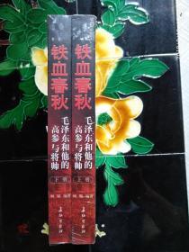 铁血春秋--毛泽东和他的高参与将帅(上下)