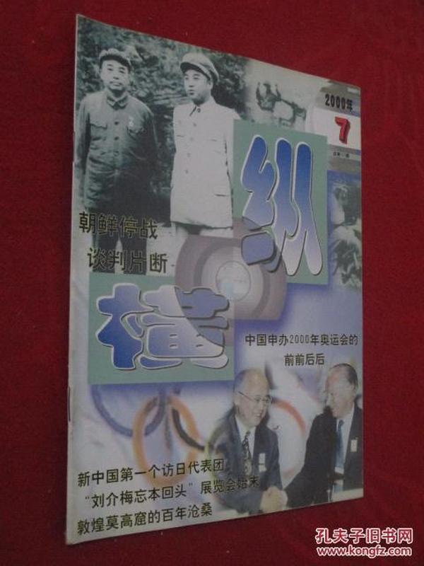 纵横  2000年第7期   中国申办2000年奥运会的前前后后