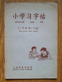 小学生字帖(二年级用下册)