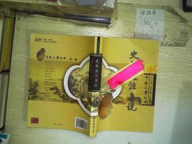 中国文学经典:史记选注集说..、