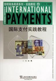 简明商务英语系列实践教程:国际支付实践教程