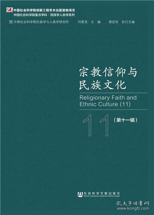全新包邮/ 宗教信仰与民族文化-(第十一辑)