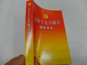 党的十九19大报告辅导读本 人民出版社 人民出版社