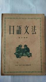 《口语文法》廖庶谦著!1951年版!