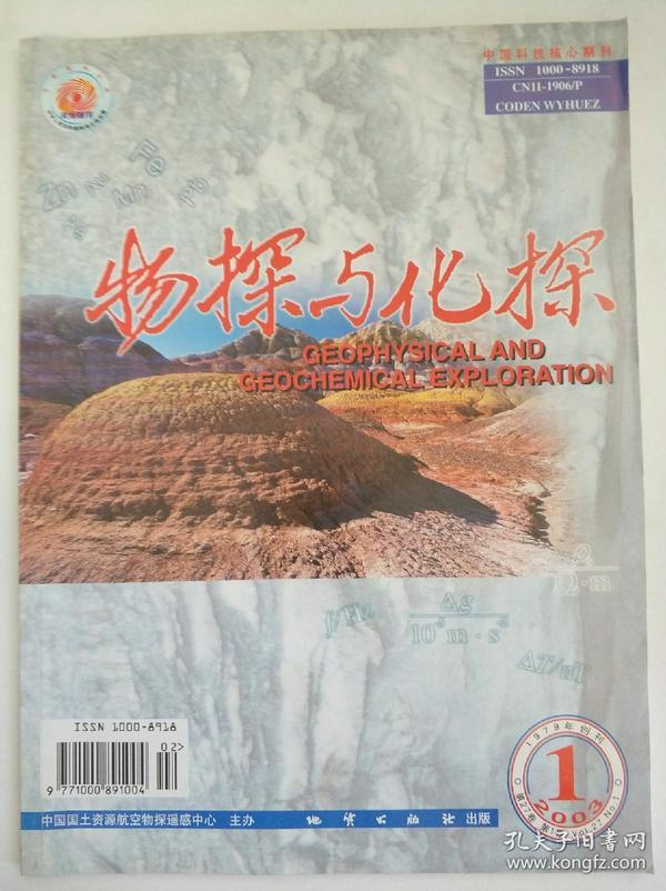 物探与化探(2003.1)
