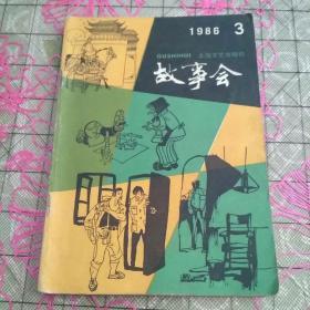 故事会(1986/3)32开外观如图,内无勾画,私藏装订好品如图,观图下单不争议。(A一7)
