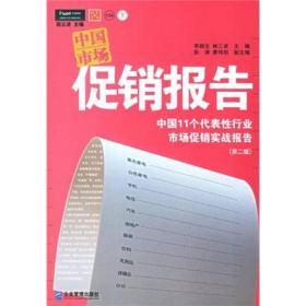 中国市场促销报告:中国11个代表性行业市场促销实战报告(第2版)