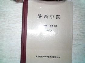 陕西中医 第29卷  第5-8期  2008
