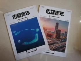 传媒青年2007年10月、11月(两册合售)