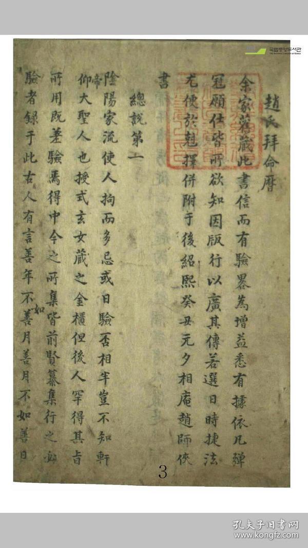 考事神诀(赵氏拜命历) 16m81页,前10页为命理?不明?(见图)后页大都为老人养生,医药方。