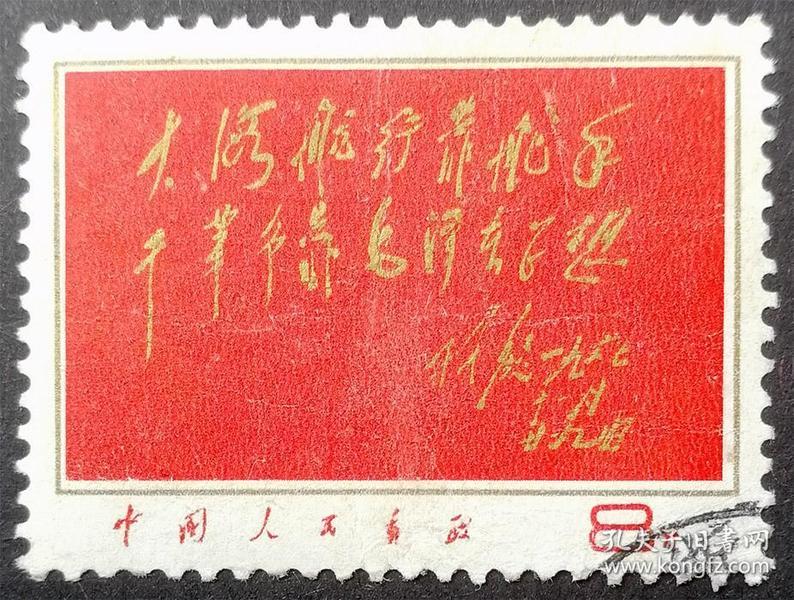 文8红题词信销一全邮票N