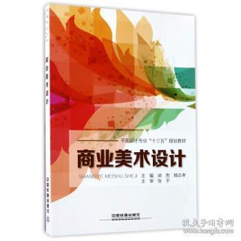 专业美术设计/平面设计教材十三五设计商业掌上明珠字体规划图片