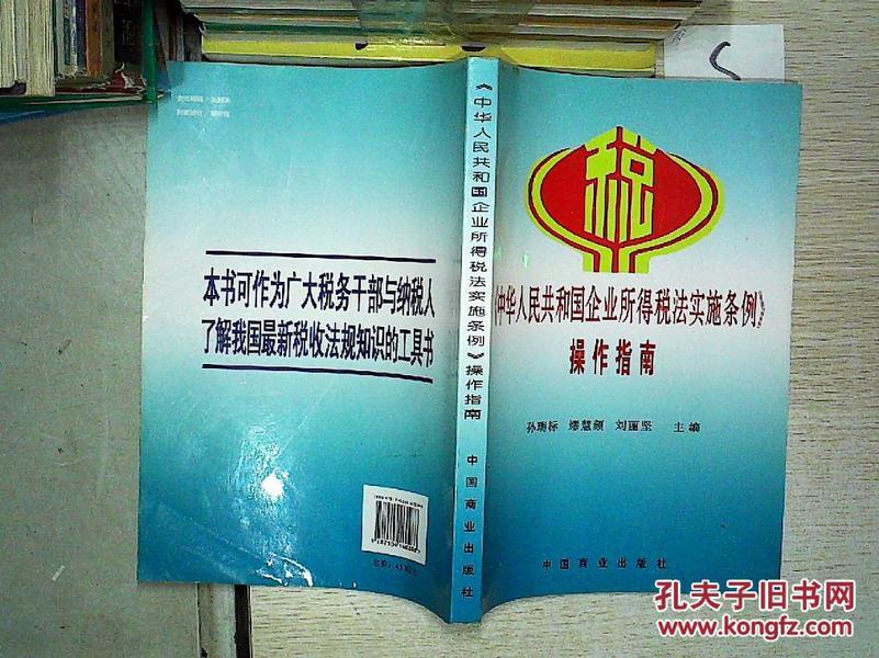 《中华人民共和国企业所得税法实施条例》操作