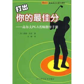 打出你的最佳分:高尔夫PGA名师指导手册