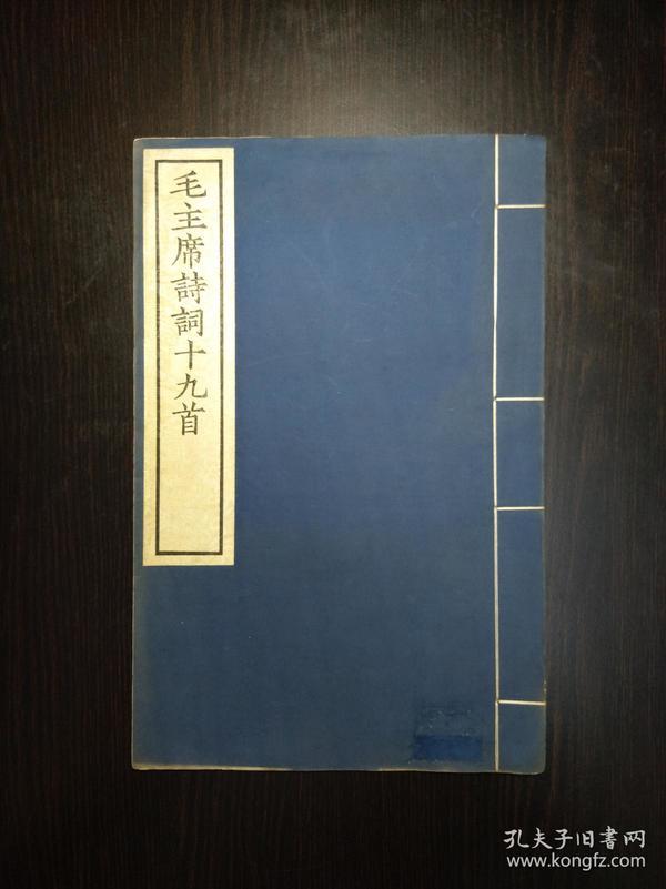 毛主席诗词十九首 线装木刻 1958年初版 8开