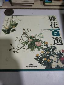 盛花百选 (小原流创流100周年记念)