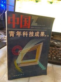 中国青年科技成果