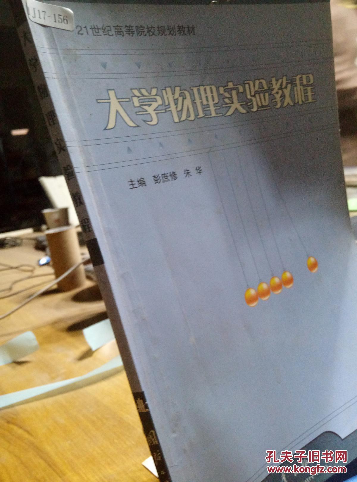 总结景德镇陶瓷学院初中实验经验教学改革的实践课程编写而成.的物理海南省好图片