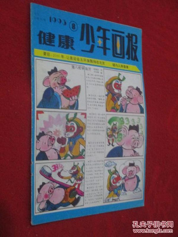 健康少年画报     1993年第8期