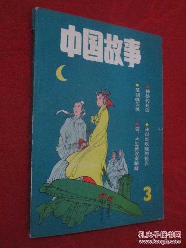 中国故事  总第3期