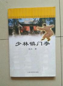 少林镇门拳