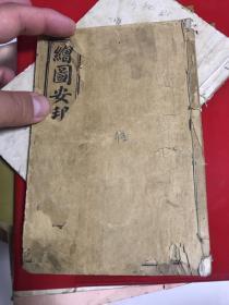 绘图安邦志 卷四 卷五  两册合售!