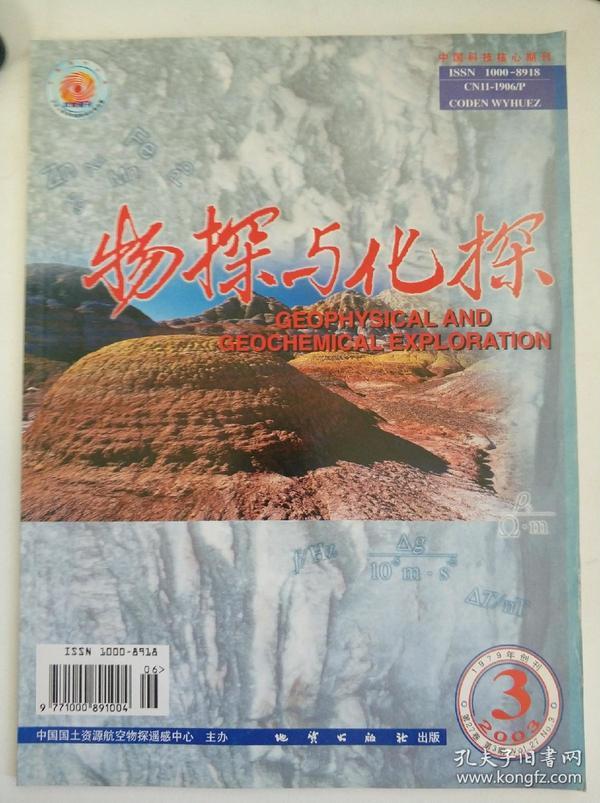 物探与化探(2003.3)