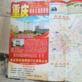 重庆商务交通旅游图(2011中英文版)