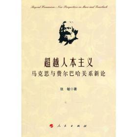 超越人本主义:马克思与费尔巴哈关系新论