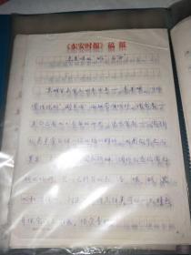 东安时报手稿【百年沧桑话东安,东来顺资料,老北京史料】完整一册,手写