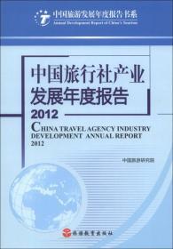 中国旅游发展年度报告书系:中国旅行社产业发展年度报告2012