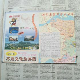 2002版苏州交通旅游图