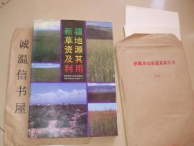 新疆草地资源及其利用(付2张图件)
