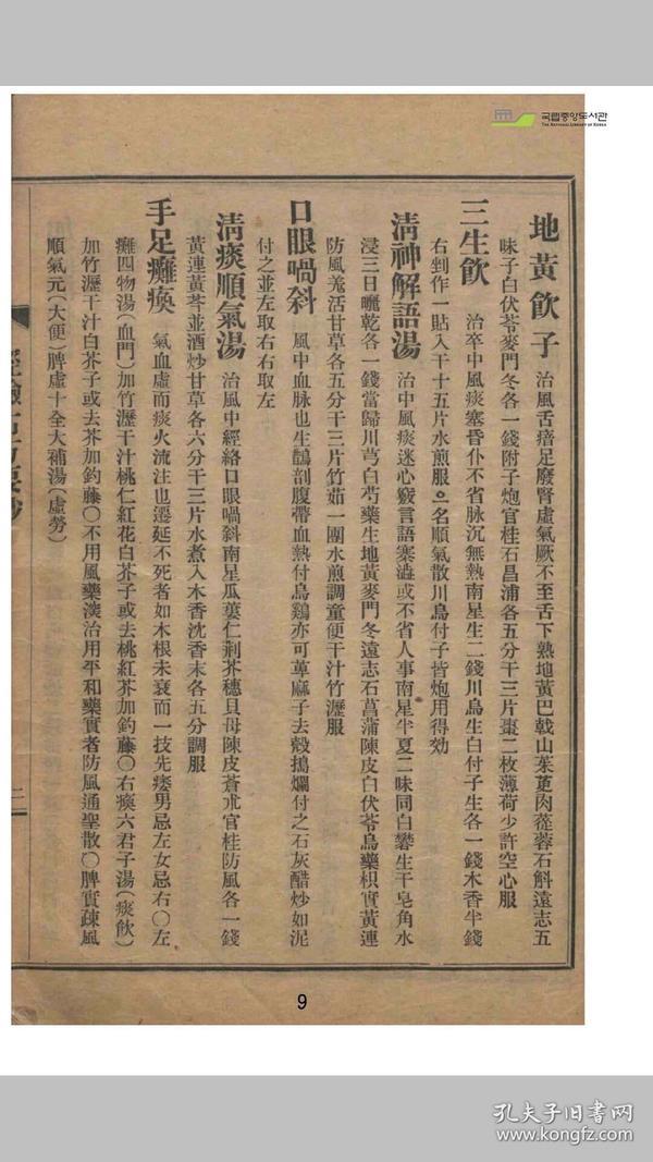 经验古方要抄 中医,药方类书籍。191页,部分页面有韩文备注,不影响阅读。