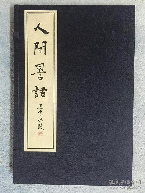 人间词话(手稿本,宣纸线装一函一册)