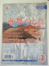 物探与化探(2003.2)