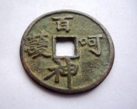 铜币  呵获百神  直径 3.8CM
