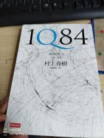 1Q84 book2   7月 9月(村上村树)台版