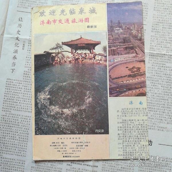济南市交通旅游图