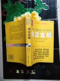 名正言顺 中国名字的文化奥妙与解读